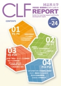 CLF report Vol.24