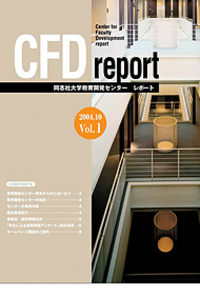 CFD report Vol.1