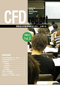 CFD report Vol.2