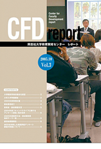 CFD report Vol.3