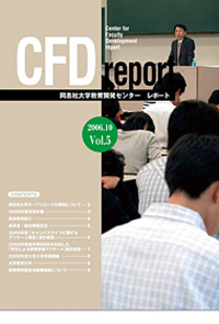 CFD report Vol.5