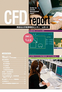 CFD report Vol.6