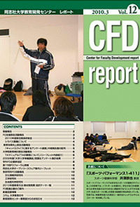 CFD report Vol.12