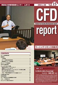 CFD report Vol.15