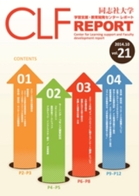 CLF report Vol.21